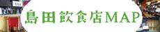 島田市飲食店マップ