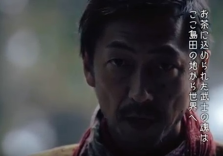 ミュージックビデオ「SHIMADA GREENTEA SONG」