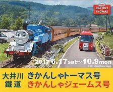 今年もきかんしゃトーマスが大井川鐵道にやってくる!!