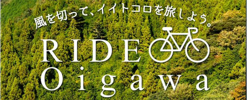 RIDE Oigawa