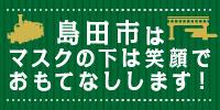 島田市はマスクの下は笑顔でおもてなし