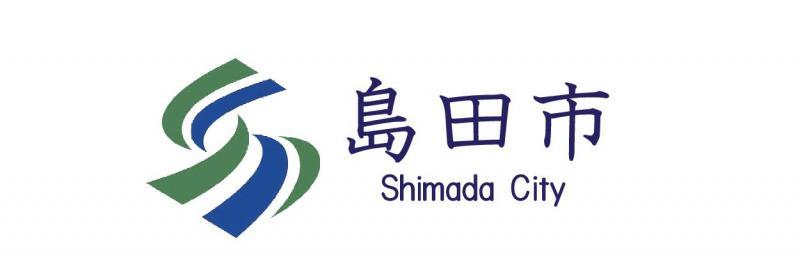 島田市公式ホームページ