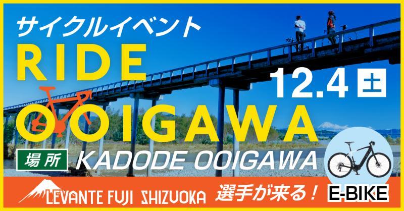 大井川流域サイクルイベント